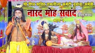 राम लीला (नारद मोह संवाद)भाग-1, श्री शिव शक्ति रामलीला कमेटी नुवांवा-अमेठी। Lovely Video Films 2