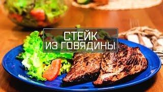 Жареное мясо. Стейк из говядины