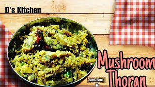 Mushroom Thoran   Easy side dish for rice south style /mushroom thoran   spicy&tasty mushroom thoran