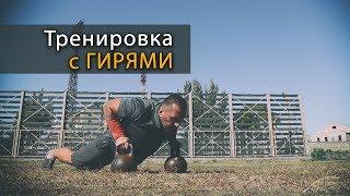 Тренировка с гирями. Упражнения с двумя гирями на все группы мышц