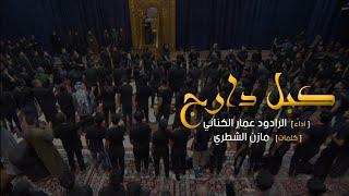 كبل دارج | الملا عمار الكناني - حسينية الحاج عبد الزهره الفرطوسي