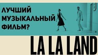 Ла-Ла Ленд - Лучший музыкальный фильм? [СМОТРЕТЬ или НЕТ?]
