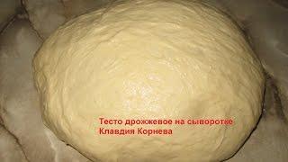 Тесто дрожжевое на сыворотке