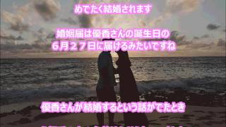 女優の優香さんが結婚されますが最初その報道があったとき相手の方の名...