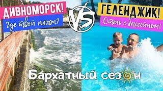 видео Гостевые дома в Дивноморском с бассейном
