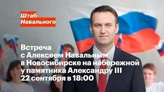 Новосибирск: Встреча с Алексеем Навальным 22 сентября