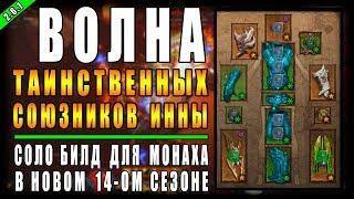"""Diablo 3 : RoS ► Билд Для Монаха """" Союзники Инны""""  ► ( Обновление 2.6.1 , 14-ый Сезон )"""