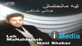 Hany Shaker - Enta El Sabab / هاني شاكر - إنت السبب