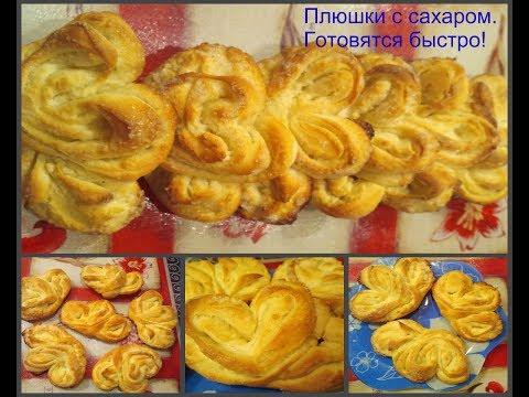 Плюшки/булочки с сахаром Выпечка рецепт