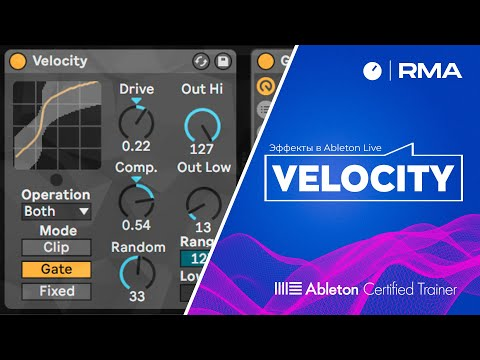 Эффект Velocity в Ableton Live