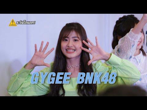 คำตอบเดียวคือเธอนั่นไง😄🥰💕 | Gygee BNK48 #ระวังโดนตก !