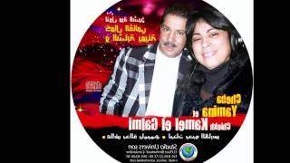 Cheba yamina et kamel el galmi ___ya khaouti ya ben 3ami