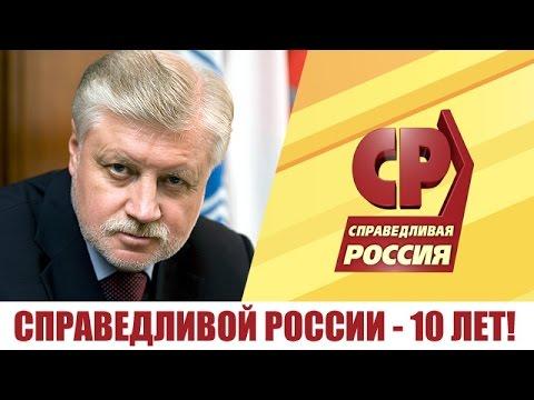Сергей Миронов. К 10-летию партии СПРАВЕДЛИВАЯ РОССИЯ