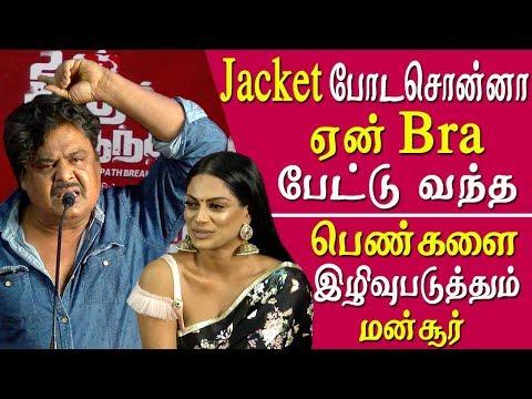 Mansoor Ali Khan Teasing Heroine For Her Dress Un Kadhal Irundhal Audio Launch Tamil News