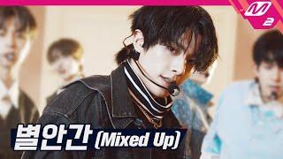 [최초공개] ENHYPEN(엔하이픈) - 별안간(Mixed Up) (4K) | ENHYPEN COMEBACK SHOW 'CARNIVAL' | Mnet 210426 방송