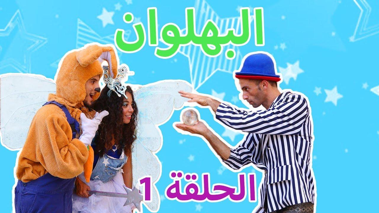 نطنط وأرنوب - عدنان البهلوان - الجزء الاول | Natnat & Arnoob - The Clown - Part 1