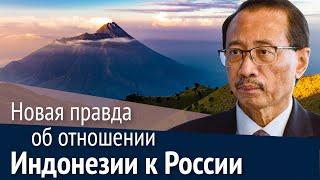 Правда об отношении Индонезии к России