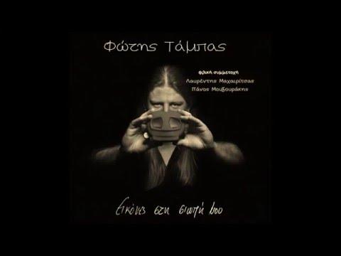 Φώτης Τάμπας - Εικόνες Στη Σιωπή Μου | Fotis Tampas - Ikones Sti Siopi Mou (Official Audio)