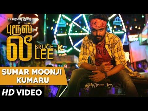 Bruce Lee Video Songs | Sumar Moonji Kumaru Full Video Song | G.V. Prakash Kumar,Kriti Kharbanda|STR