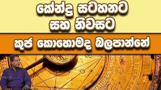 කේන්ද්ර සටහනට සහ නිවසට කුජ කොහොමද බලපාන්නේ    Piyum Vila   07-02-2020   Siyatha TV Thumbnail