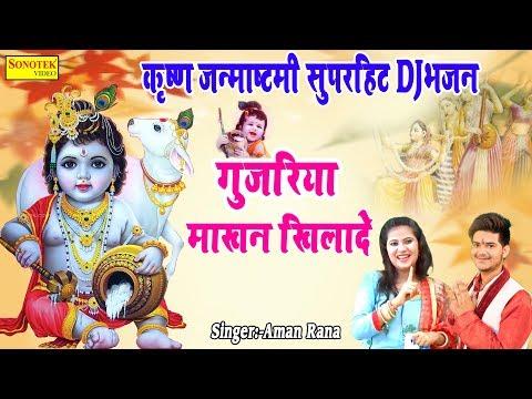 gujariya-makhan-khila-|-गुजरिया-माखन-खिला-|-aman-rana-|-dj-bhakti-song-2019-|-rathore-cassette