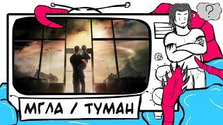 МГЛА - Не ТРЕШ ОБЗОР фильма (Повесть и фильм)