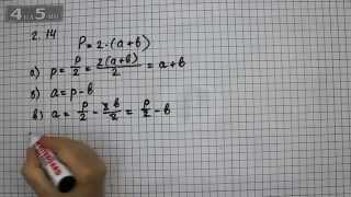 Упражнение 2.14. Алгебра 7 класс Мордкович А.Г