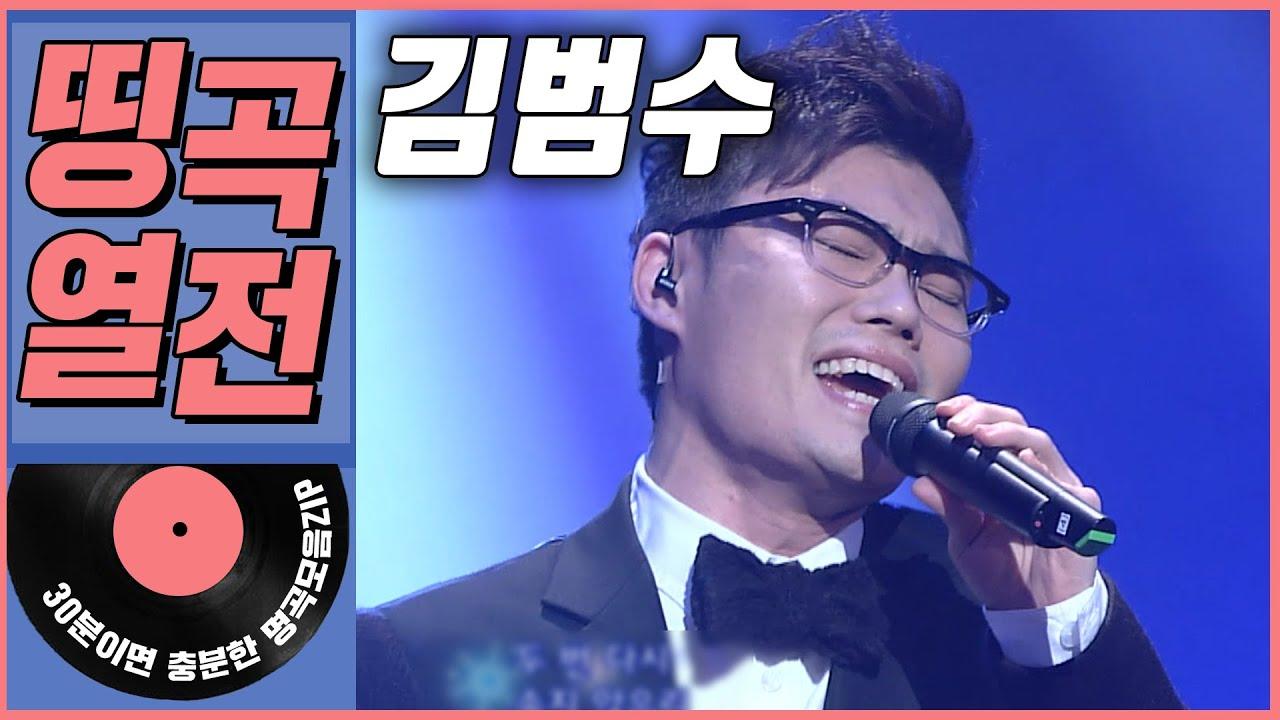 [띵곡열전📣] 김범수 히트곡 모음.ZIP