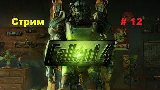 Прохождение Fallout 4 на PC Директор роботов и чистильщик локаций 12