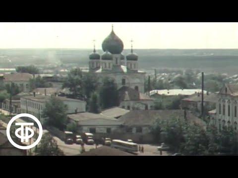 Городок наш Арзамас (1978)
