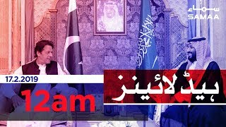 Samaa Headlines - 12AM - 17 February 2019