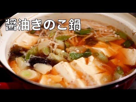 簡単で美味しい冬といえば醤油キノコ鍋