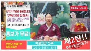 [국운무당] 한다면한다! (부산,울산,대구)무료홍보 2탄-자영업자편! -찐무당하울TV 약속지킵니다!