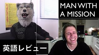 MAN WITH A MISSION 英語レビュー !!(ジャンケンジョニー  英会話 日本語 リアクション  English Japanese lesson TOEIC  ライブ カバー live)