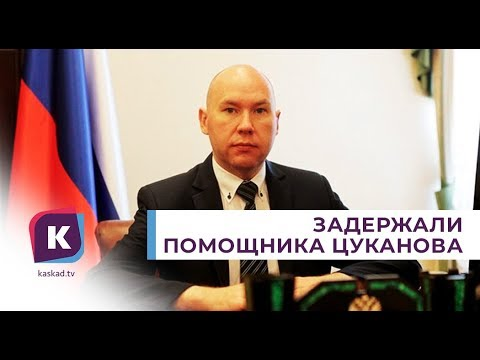 По подозрению в госизмене задержан помощник полпреда президента в УФО Николая Цуканова