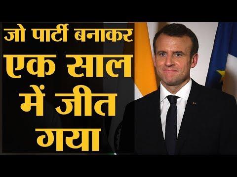 वो राष्ट्रपति, जिसकी लव स्टोरी सुर्खियों में रहती है l  Emmanuel Macron l Macron India Visit I