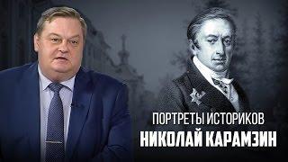 Евгений Спицын   Портреты историков  Николай Карамзин