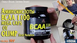 видео Olimp BCAA 1100 Mega Caps (120кап)