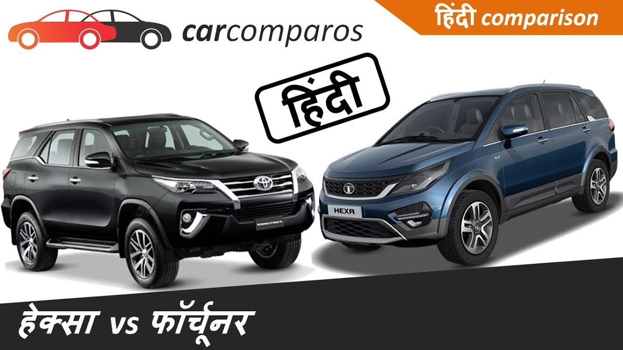 hexa vs fortuner hindi टाटा हेक्सा v/s फॉर्चूनर