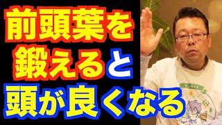 前頭葉を鍛える方法【精神科医・樺沢紫苑】