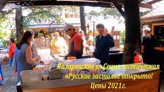 \Русское застолье \ открыто Цены ул. Социалистическая Людей много🌴ЛАЗАРЕВСКОЕ СЕГОДНЯ🌴СОЧИ.