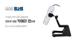 디지버드 USB 디지털 현미경 OPT-500 PC에 1…