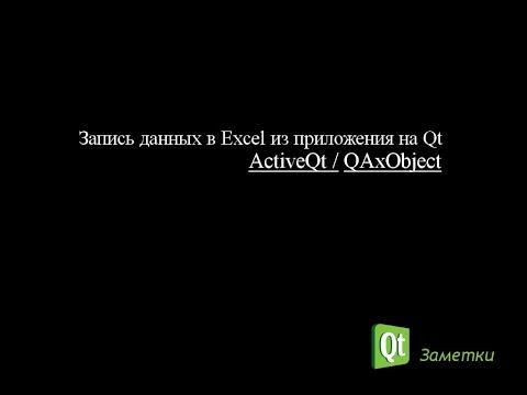 Запись данных в Excel из приложения на Qt