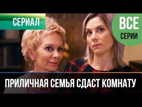 ▶️ Приличная семья сдаст комнату - Все серии - Мелодрама   Фильмы и сериалы - Русские мелодрамы - Видео онлайн
