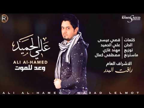 اغنية علي حميد وعد للموت 2016 كاملة MP3 + HD مع الكلمات اون لاين