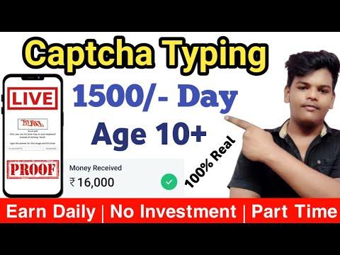 Captcha Typing Job | Data Entry Job | #Captcha | Work From Home Jobs | Part Time Job