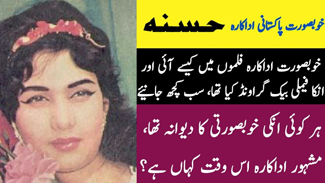 Pakistain actress Husna biography | Short Documentary in Urdu | Where is  she now?