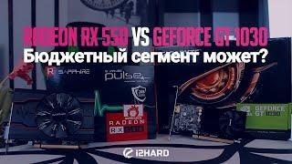 Video de gt 1030 2gb vs rx 550 4gb ryzen 5 1500x comparison