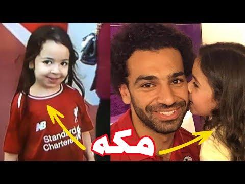 أجمل صور و فيديوهات مكة محمد صلاح التي خطفت الأنظار منه وعشقها جماهير ليفربول