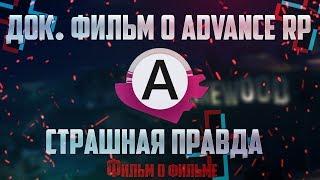 ДОКУМЕНТАЛЬНЫЙ ФИЛЬМ О ADVANCE RP | ФИЛЬМ О ФИЛЬМЕ!!!